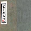 民国云霄县志 22卷 郑丰稔纂 徐炳文修 民国36年铅印本 PDF下载