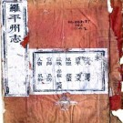 康熙罗平州志 4卷 黄德巽修 胡承灏等纂 康熙57年刻本 PDF下载