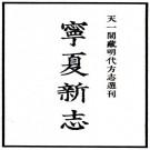 嘉靖宁夏新志 8卷 杨守礼修 管律纂 嘉靖19年刻本 PDF下载