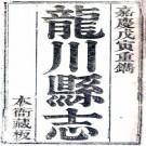 嘉庆龙川县志 40卷 胡瑃修 勒殷山纂 嘉庆23年刻本 PDF下载