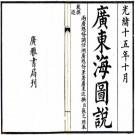 广东海图说 张之洞撰 光绪15年广雅书局刻本 PDF下载