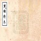 康熙楚雄府志 10卷 张嘉颖修 刘联声纂 康熙55年刻本 PDF下载