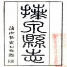 民国拜泉县志 四卷 胡乃新纂 张霖如修 民国八年石印本 PDF下载