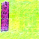 康熙清水县志 12卷 刘俊声修 张桂芳 雍山鸣纂 康熙26年刻本 PDF下载