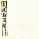 光绪武缘县图经 八卷附勘误表 黄君钜纂修 宣统三年铅印本 PDF下载