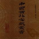 民国重修漳县志 光绪创修陇西分县武阳志 PDF下载