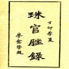 珠官脞录 10卷 许瑞棠纂修 民国16年铅印本 PDF下载