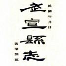 民国武宣县志 15卷 覃先澄纂 唐朝绳修 民国3年铅印本 PDF下载