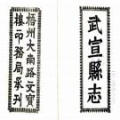 民国武宣县志 8编 朱昌奎修 庞赓辛纂 民国23年铅印本 PDF下载