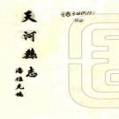 民国天河县志 9编 潘伍光纂修 民国31年石印本 PDF下载