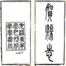光绪贺县志 8卷 全文炳修 苏煜坡等纂 光绪16年刻本 PDF下载