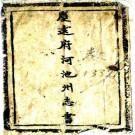光绪庆远府河池州志书 20卷 英秀修 唐仁纂 李佑元辑 光绪33年抄本 PDF下载