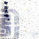 道光漷阴志略 管庭芬纂 道光11年稿抄本 PDF下载