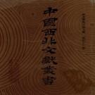 康熙庄浪县志 光绪平凉县志 PDF下载