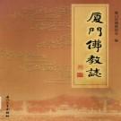厦门佛教志 PDF下载