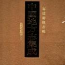 民国莆田县志 40卷 石有纪修 张琴纂 民国34年抄本 PDF下载