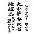 林传甲:大中华安徽省地理志 1919版 PDF下载
