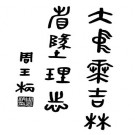 林传甲:大中华吉林省地理志 1921版 PDF下载