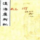 嘉庆滇海虞衡志 13卷 檀萃辑 嘉庆6年刻本 PDF下载