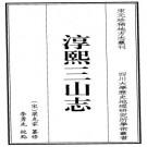 淳熙三山志 42卷 梁克家纂修 2007点校版(全三册)PDF下载