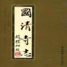 丁天魁主编:国清寺志 1995版 PDF下载