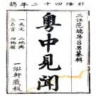 粤中见闻 35卷附纪1卷 范端昂纂辑 乾隆42年刻本 PDF下载