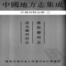 康熙兰州志 道光兰州府志 PDF下载