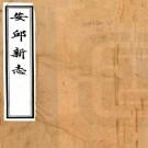 道光安邱新志 28卷 张柏恒增订 马世珍纂修 民国9年石印本 PDF下载