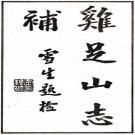 民国鸡足山志补 4卷 赵藩辑 民国2年铅印本 PDF下载