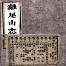 康熙鸡足山志 10卷 范承勳纂修 康熙刻本 PDF下载