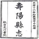光绪寿阳县志 13卷 白昶修 张嘉言总纂 光绪16年刻本 PDF下载