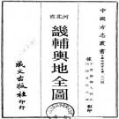 畿辅舆地全图(道光或同治间绘印)PDF下载