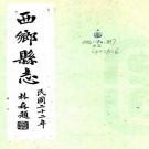 民国西乡县志 20卷 薛祥绥纂 民国37年石印本 PDF下载
