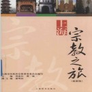 上海宗教之旅(最新版)2011版 PDF下载