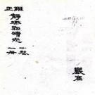 雍正续静乐县志 10卷 梅廷谟修 俎夏鼎纂 雍正8年刻本 PDF下载