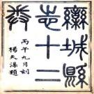 道光栾城县志 10卷 桂超万 李鈖修 高继珩纂 道光26年刻本 PDF下载