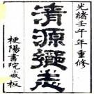 光绪清源乡志 18卷 王勳祥修 王效尊纂 光绪8年刻本 PDF下载