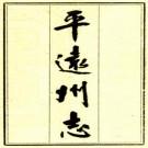 乾隆平远州志 16卷 李云龙修 刘再向纂 乾隆21年刻本 PDF下载