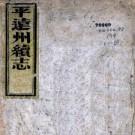 光绪平远州续志 8卷 黄绍光修 申云根等纂 光绪16年刻本 PDF下载