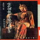 黄敏枝著:宋代佛教社会经济史论集 1989版 PDF下载