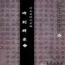 河北省明代长城碑刻辑录 2009版(上下册)PDF下载
