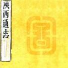 康熙陕西通志 32卷 贾汉复修 李楷纂 康熙六年至七年刻本 PDF下载