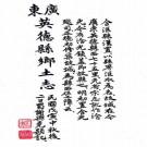 英德县乡土志(民国)PDF下载