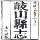 乾隆岐山县志 8卷 平世增 郭履恒修 蒋兆甲纂 乾隆44年刻本 PDF下载