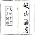 光绪岐山县志 8卷 胡昇猷修 张殿元纂 光绪10年刻本 PDF下载