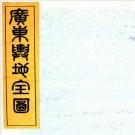 广东舆地全图 张人骏编 光绪23年广州石经堂石印本 PDF下载