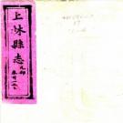 光绪上林县志 10卷 徐衡绅修 周世德纂 光绪2年刻本 PDF下载