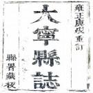 雍正大宁县志 8卷 杜瑾修 刘源洓纂 雍正8年刻本 PDF下载