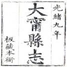 光绪大宁县志 8卷 崔同绂修 李华棠纂 光绪9年刻本 PDF下载