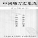 嘉庆澄海县志 光绪海阳县志 PDF下载